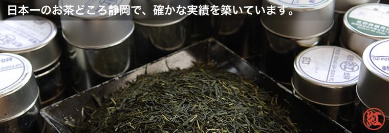 日本一のお茶どころ静岡で、確かな実績を築いています
